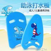 兒童游泳裝備浮板初學者兒童成人游泳板輔助學游泳漂浮板男童女孩 港仔會社