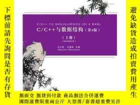全新書博民逛書店C C++與數據結構(第4版)(上冊)9787302422044