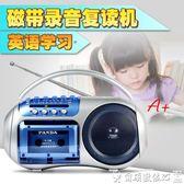 收音機小學生復讀機錄音機磁帶機英語教學用播放機便攜式聽力初中生學習 爾碩數位