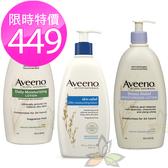 【特惠秒出】Aveeno家庭號艾惟諾天然燕麥24小時保濕乳液532ml 三款可選【百奧田旗艦館】