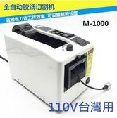M-1000110V全自動膠帶機膠紙切割機 膠紙機膠紙封口機封箱膠帶切割機 小山好物
