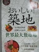 【書寶二手書T1/餐飲_KOS】美味築地_張雲清, 株式會社朝