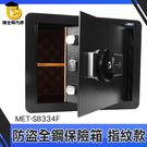 博士特汽修 防盜箱 電子保險箱 收納櫃 保管箱 MET-SB334F 家裡保險箱 (防盜金庫 指紋密碼鎖