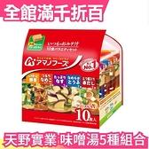 【5種10食】日本製 天野實業 AMANO 味噌湯10包 團購美食 味噌湯組合【小福部屋】