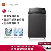 LG樂金 15公斤 直立式 變頻洗衣機 WT-ID150MSG 智慧節能