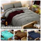【小銅板】經典素色 雙人床包組 多色可選...