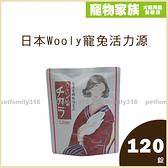 寵物家族-日本Wooly寵兔活力源120錠