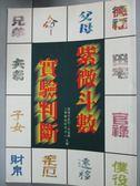 【書寶二手書T5/命理_HHX】紫微斗數實驗判斷_高雄星相卜卦堪輿公會