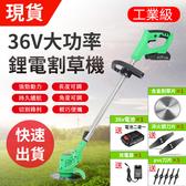 36V割草機除草機 充電式無線割草機鋰電割草機背負式多功能剪草打草機家用便利型修草機【現貨】