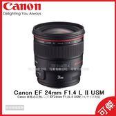 Canon EF 24mm F1.4 L II USM 廣角 人像定焦鏡 二代鏡 總代理台灣佳能公司貨  保固一年 周年慶特價 可傑