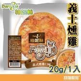 柏妮絲Bernice  義式燻雞披薩手工20g/入狗零食【寶羅寵品】
