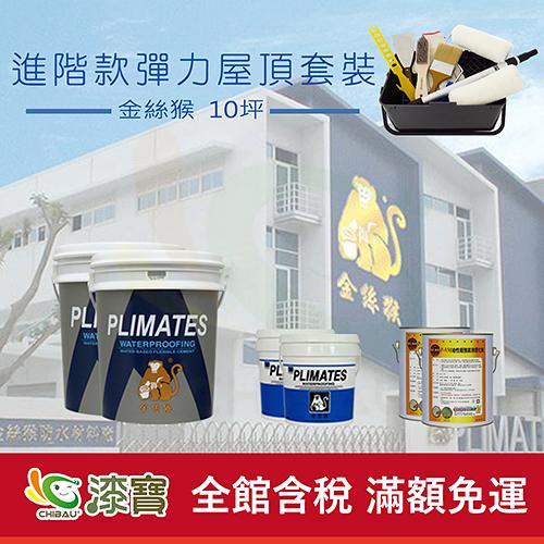 【漆寶】《10坪屋頂防水》金絲猴進階款彈力套裝 ◆免運費◆