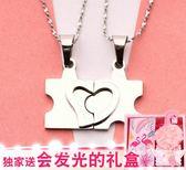 拼圖韓版創意學生男友女情侶項鏈一對姐妹閨蜜友誼鏈可拼接鎖骨鏈