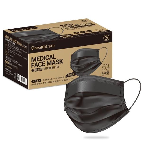 疫情必備 鉅瑋 醫療口罩 (50片/盒) 雙鋼印醫療級口罩 台灣製造 成人醫用口罩(黑色)
