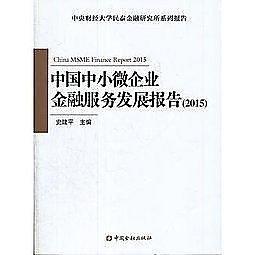 簡體書-十日到貨 R3Y【中國中小微企業金融服務發展報告(2015)】 9787504980663 中國金融出版社