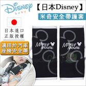 ✿蟲寶寶✿【迪士尼Disney】迪士尼正版授權!黑色米奇肩帶護套  (汽座/背帶皆可用)