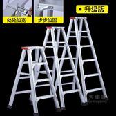 梯子 鋁梯梯子樓梯人字家用折疊伸縮多功能室內工程加厚便攜2米爬梯T