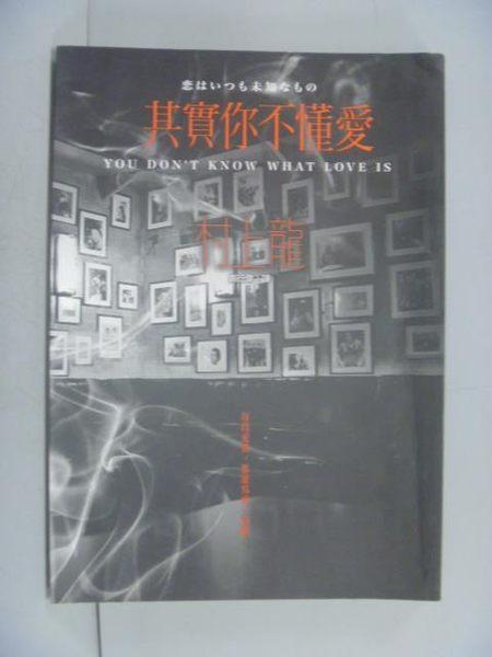 【書寶二手書T9/翻譯小說_GAP】其實你不懂愛_鄭衍偉, 村上龍