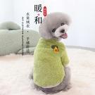 2020秋冬新款寵物衣服中小型狗狗服飾博美保暖絨衣兩腳衣 牛年新年全館免運