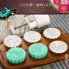 月餅模 餅乾模 100g   圓形玫瑰花四片花 冰皮月餅模  廣式月餅模  糕點模 想購了超級小物