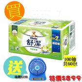 【免運下殺限量送USB風扇】舒潔棉柔舒適抽取式衛生紙100抽X60包/箱