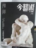【書寶二手書T3/雜誌期刊_YCH】今藝術&投資_310期_日治台灣的當代奇想等