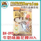 *~寵物FUN城市~*《柏妮絲Bernice牛皮骨系列》BN-093 牛奶味麻花棒20入 (狗零食,牛皮骨)