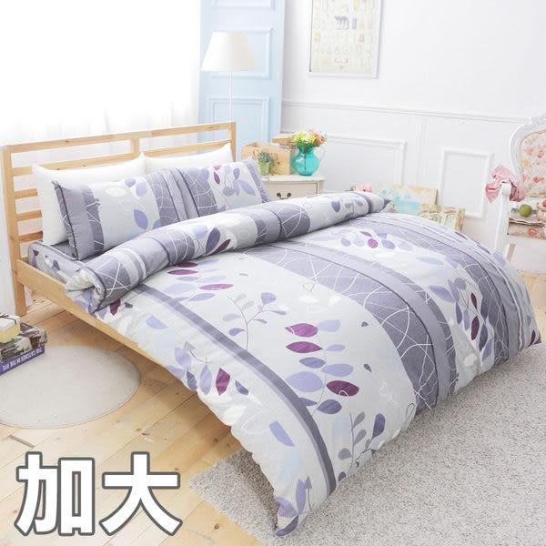 【線條思夜-藍】雙人加大四件式純棉兩用被床包組
