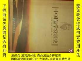 二手書博民逛書店罕見中國儒學發展史Y25944 尚斌,任鵬,李明珠著 蘭州大學出