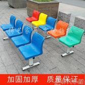 排椅 塑料聯排座椅醫院候診椅休息排椅等候排椅三人位四人位排椅 非凡小鋪 JD