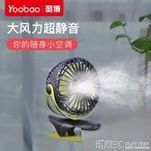 小風扇 迷你充電小風扇便攜式usb學生可充電迷你大風力宿舍蓄電池嬰兒車夾子夾扇玩趣3C