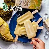 五甲木.金枕頭榴槤冰棒(80g/支,共六支)﹍愛食網