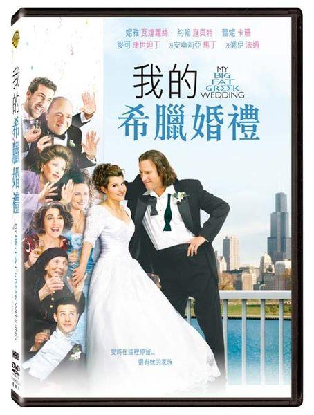 我的希臘婚禮 DVD (音樂影片購)