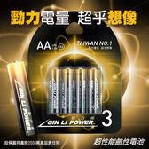 勁力強 超性能鹼性電池(3號AA)  4入裝【新高橋藥妝】