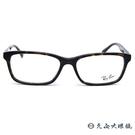 RayBan 雷朋眼鏡 RB5318D 2012 (玳瑁) 方框 近視眼鏡 久必大眼鏡