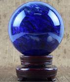 風水球 開光天然藍色水晶球擺件熔煉水晶球 招財 辟邪 鎮宅 風水球【好康89折限時優惠】