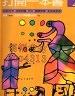 二手書R2YB2005年1月初版四刷《打開一本書 興華國小師生共讀記錄2》臺北市