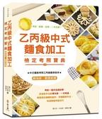 【全彩圖解】乙丙級中式麵食加工檢定考照寶典