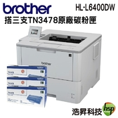 【搭TN-3478原廠三支 ↘40990元】Brother HL-L6400DW 商用黑白雷射旗艦印表機