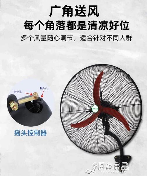 工業風扇 工業風扇壁扇壁掛式電風扇掛墻壁大風力強力掛壁【快速出貨】
