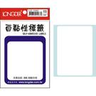 【奇奇文具】龍德LONGDER LD-1040 空白 標籤貼紙 75x105mm