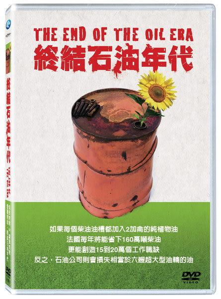 終結石油年代 DVD (音樂影片購)