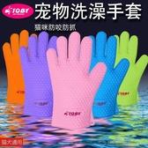 寵物洗澡手套/搓澡刷/粘毛器除毛刷矽膠刷防水