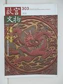 【書寶二手書T7/雜誌期刊_DQ1】故宮文物月刊_303期_專輯-漆器