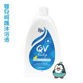 QV baby 嬰兒呵護沐浴油 250ml/瓶 : ego Bath Oil
