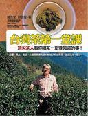 (二手書)台灣茶第一堂課:頂尖茶人教你喝茶一定要知道的事!
