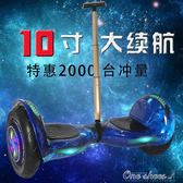 成人10寸代步電動自平衡車小孩子兒童玩具滑板車學生扭扭車體感車one shoes YXS
