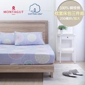 MONTAGUT-夢想蒲公英-200織紗精梳棉三件式床包組(加大)
