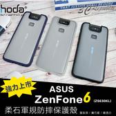 HODA ASUS ZenFone 6 ZS630KL 柔石 系列 霧面 防指紋 軍規 防摔 手機殼 保護殼