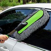 汽車撣子除塵掃灰擦車拖把刷車刷子洗車神器車用蠟拖清潔工具用品 滿598元立享89折